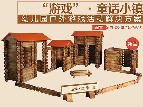 童话小镇户外木制游戏