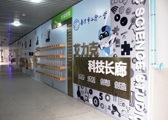 科普科技文化走廊