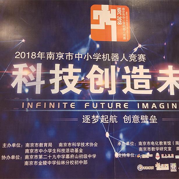 助力2018南京市中小学机器人竞赛