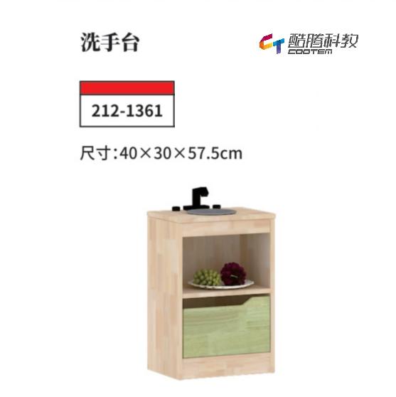 橡胶木系列-洗手台