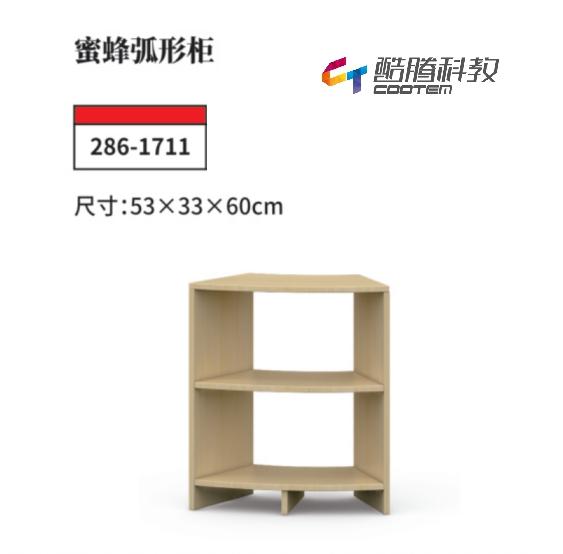 防火板系列-蜜蜂弧形柜