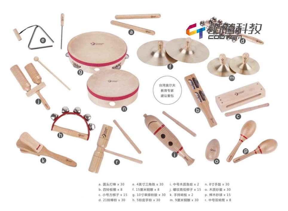 集体教学乐器套包